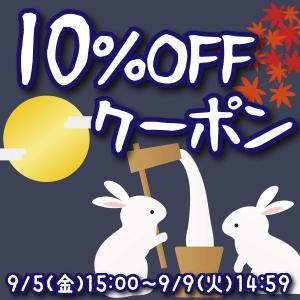 「見つけてくれてありがとう 」月のうさちゃんを見つけて10%OFFクーポン [バナークリックでクーポンGET ]|marai