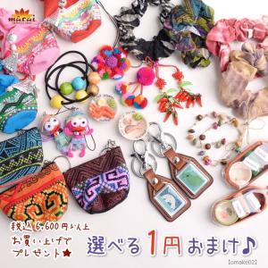 マーライの選べる1円おまけプレゼント 税込6480円以上のお買い上げでもれなく1円でプレゼント。単品購入はできません|marai