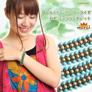 【19日まで半額】ゴールドビーズ&ターコイズエスニックブレスレット-2|marai