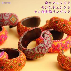 バングル バンクル モン族 刺繍 腕輪 ブレスレット アクセサリー アジアン エスニック ボヘミアン 木 ウッド|marai