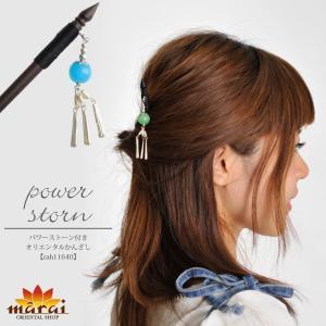 かんざし ヘアアクセサリー 髪飾り エスニック アジアン ボヘミアン アジアン雑貨 アクセサリー|marai