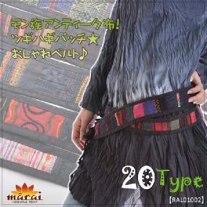 生誕祭【10%OFF】モン族アンティーク布 ツギハギパッチ おしゃれベルト|marai