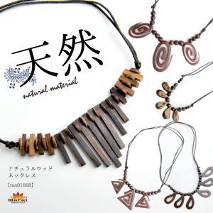 ネックレス ペンダント 木製 レディース メンズ ネイティブ 大ぶり アジアン エスニック コットン 民族|marai