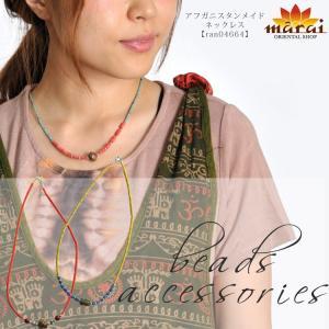 ネックレス ペンダント レディース アクセサリー シンプル ビーズ アフガニスタン 春夏 アジアン エスニック ファッション|marai