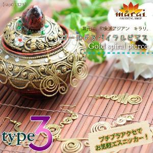 ゴールドスパイラルピアスワンコインでゲット アジアン エスニック ファッション ボヘミアン|marai