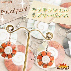 プチプラ キラキラシェルラブリーピアス    アジアン エスニック ファッション ボヘミアン|marai