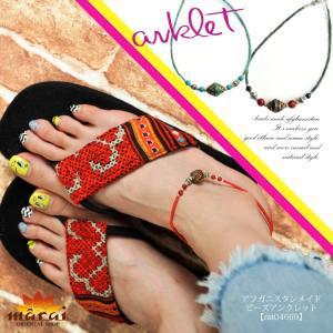 アンクレット レディース アジアン エスニックファッション アクセサリー カジュアル ビーズ アフガニスタン 春 夏 メンズ|marai