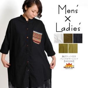 シャツ 長袖 レディース メンズ 無地 チュニック 大きいサイズ エスニック アジアンファッション|marai
