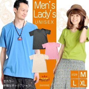 Tシャツ 半袖 メンズ レディース コットン Vネック 無地 シンプル 杢カラー ヘザード 大きいサイズ M L XL LL エスニック アジアン カジュアル|marai
