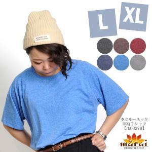 Tシャツ ラグラン メンズ カットソー 半袖 レディース ユニセックス アジアン エスニック チュニック プルオーバー|marai