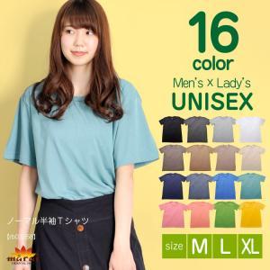 Tシャツ カットソー 半袖 大きいサイズ 無地 レディース メンズ 綿100% アジアン エスニック|marai