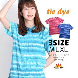 Tシャツ メンズ レディース 半袖 タイダイ ビッグ ゆったり 大きいサイズ スポーツ アジアン エスニック ファッション メール便送料無料 ポイント消化|marai