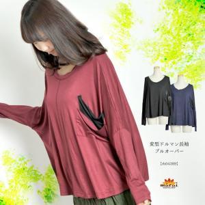 Tシャツ レディース 長袖 無地 ゆったり シンプル トップス カットソー 大きいサイズ|marai