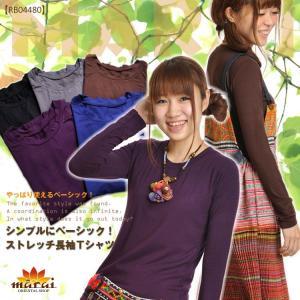 シンプルにベーシック ストレッチ長袖Tシャツ|marai