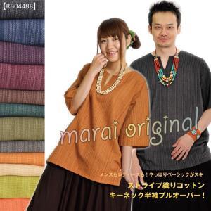 生誕祭【10%OFF】カットソー 半袖 Tシャツ レディース 5分袖 大きいサイズ コットン キーネック プルオーバー メンズ オリジナル ストライプ織り|marai