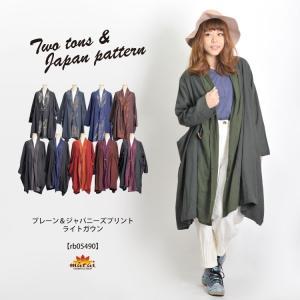 カーディガン レディース メンズ 大きいサイズ ネイティブ ロング コーディガン 羽織り ガウン アジアンファッション エスニック|marai
