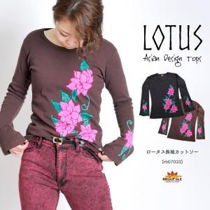 カットソー レディース 長袖 Tシャツ 大きいサイズ 花柄 ロータス おしゃれ アジアン ファッション エスニック メール便送料無料|marai