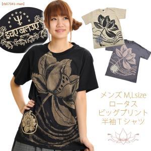 生誕祭【10%OFF】Tシャツ 半袖 メンズ レディース 大きいサイズ カットソー ロータス 黒 エスニック アジアン ファッション メール便送料無料|marai