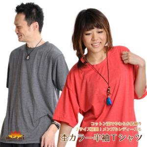 Tシャツ 杢カラー半袖Tシャツ メンズ レディース 半袖 カットソー プルオーバー エスニック アジアン ファッション ボヘミアン カジュアル 無地|marai