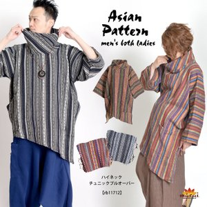 プルオーバー ハイネック パーカー メンズ チュニック レディース 大きいサイズ 長袖 ポンチョ アジアンファッション エスニック|marai