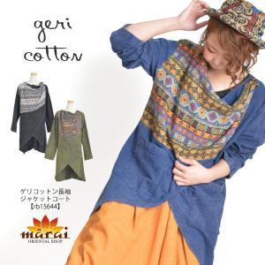 カーディガン ジャケット コート メンズ レディース 2way 長袖 ゲリコットン ネパール織 ロング 薄手 アジアン エスニック ファッション|marai