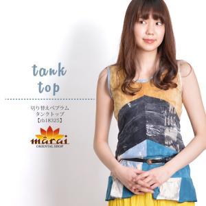 エスニック アジアンファッション タンクトップ レディース 袖なし ノースリーブ インナー 重ね着 綿 トップス 夏 エスニック ぺプラム デザイン 個性|marai