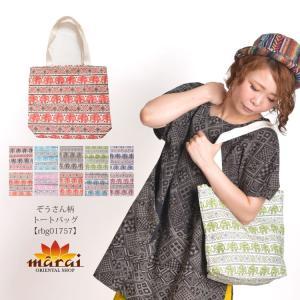 トートバッグ バッグ アジアン エスニックファッション レディース メンズ 象 かばん 収納 普段使い|marai