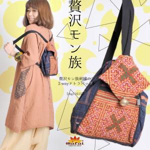 ショルダーバッグ ミニショルダー リュックサック 2way テトラ 鞄 かばん モン族 刺繍 肩掛け エスニック アジアン|marai