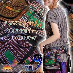 生誕祭【10%OFF】手ぶらでお出かけ ダブルサイドポケットモン族ウエストバッグ アジアン エスニック ファッション ボヘミアン|marai