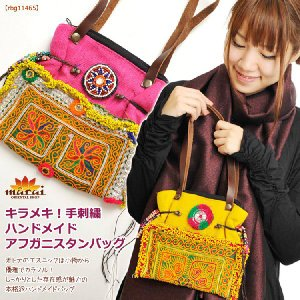 キラメキ 手刺繍ハンドメイドアフガニスタンバッグ