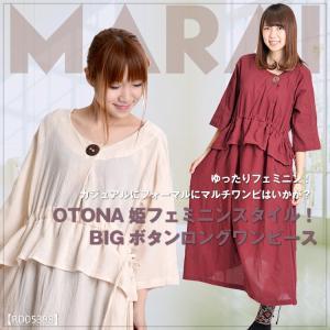 OTONA姫フェミニンスタイル BIGボタンロングワンピース|marai