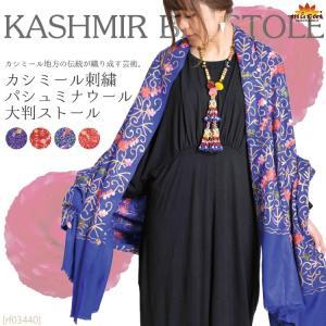 生誕祭【10%OFF】カシミール地方の伝統が織り成す芸術。カシミール刺繍パシュミナウール大判ストール|marai