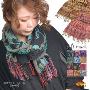 ストール ショール マフラー メンズ レディース 総柄 花柄 アジアン エスニック ファッション|marai