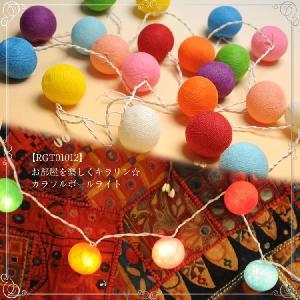 ライト 照明 ボールライト インテリア オーナメント 飾り 間接照明 室内照明 雑貨 クリスマス ひな祭り アジアン エスニック|marai