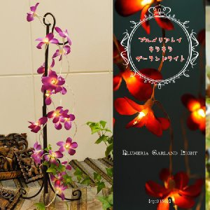 プルメリアレイキラキラガーランドライト アジアン エスニック ファッション ボヘミアン|marai