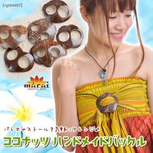 生誕祭【10%OFF】ココナッツハンドメイドバックル|marai