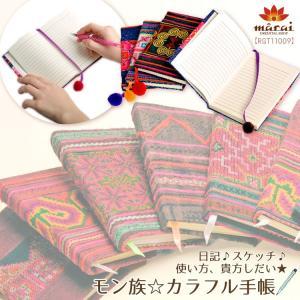 モン族 刺繍 カラフル ノート 手帳 |marai