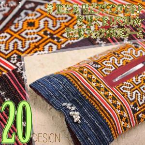 ティッシュカバー モン族 刺繍 ティッシュボックス ケース|marai