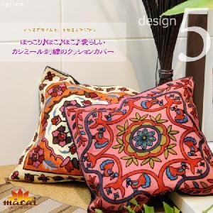 ほっこり ほこ ほこ 愛らしいカシミール刺繍のクッションカバー|marai