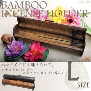 お香立て お香たて おしゃれ スティックタイプ box型 バンブー Lサイズ|marai