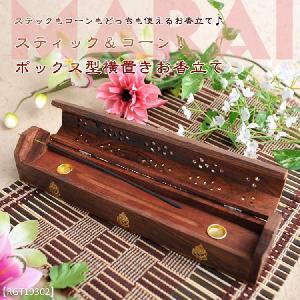 スティック型コーン型兼用 お香立て ボックス型 木製 スティック&コーン 横置きボックス型お香立て|marai