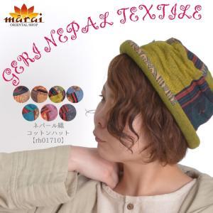 ハット 帽子 アジアン エスニック ファッション レディース メンズ ネパール織り ゲリコットン アジアン雑貨 日よけ おしゃれ|marai
