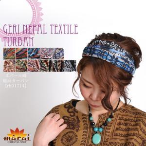 ターバン アジアン エスニック ファッション レディース メンズ ヘアバンド ヘアアクセ ストレッチ ネパール織 ゲリ ボヘミアン|marai
