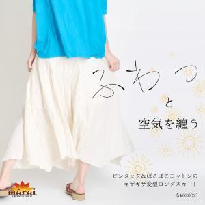 ロングスカート 夏 おしゃれ コットン ギザギザロングスカート 黒 白 茶 アジアンファッション エスニック ファッション ボヘミアン 変型 変形|marai