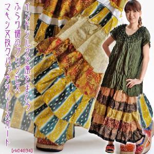 インドシルクで風をまとう… ふわり裾のプリンセス マキシ丈段々パッチサリースカート アジアン エスニック ファッション ボヘミアン|marai