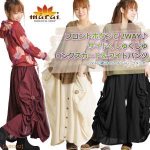ロングスカート ワイドパンツ スカート パンツ レディース メンズ 大きいサイズ ウエストゴム アジアン エスニックファッション marai