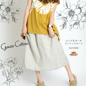 マキシ丈スカート 夏 ロングスカート おしゃれ マキシ 大きいサイズ ナチュラル素材 marai
