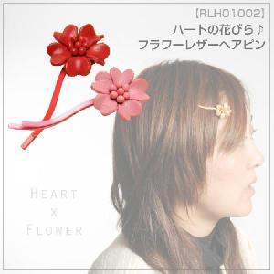 ハートの花びら フラワーレザーヘアピン|marai