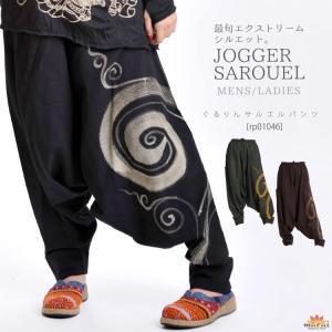 サルエルパンツ メンズ レディース 大きいサイズ ロング 綿 エスニック アジアン ファッション メール便送料無料|marai