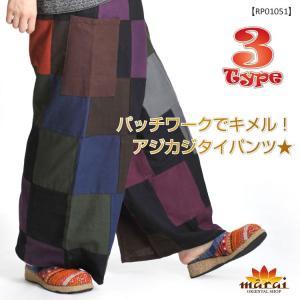 タイパンツ メンズ レディース エスニック アジアン ユニセックス パッチワーク コットン ダンス ヨガ|marai